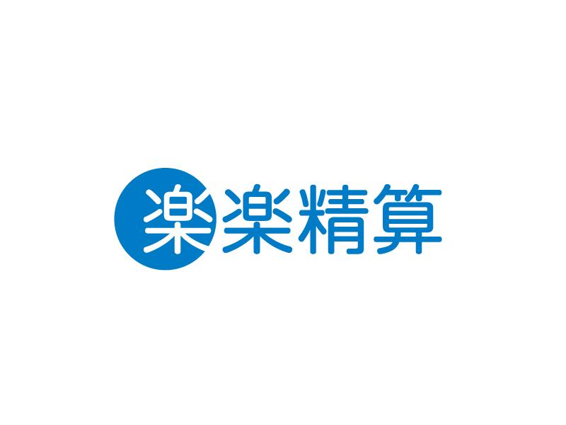 株式会社ReNks 事業内容 <クラウド精算システム 楽楽精算>