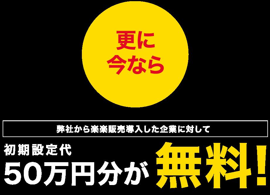 初期設定代50万円分が無料!