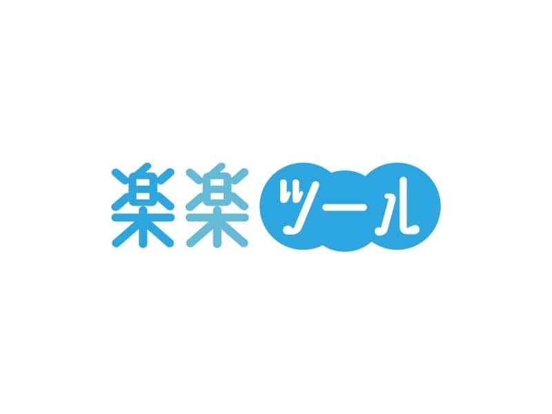 株式会社ReNks 事業内容 <楽楽ツール>